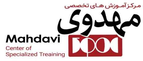مرکز آموزش های مجازی آموزشگاه مهدوی