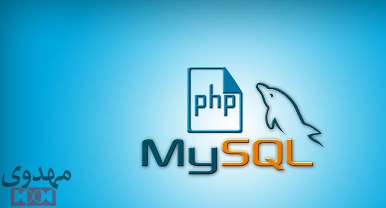توسعه دهنده صفحات وب با php و Mysql
