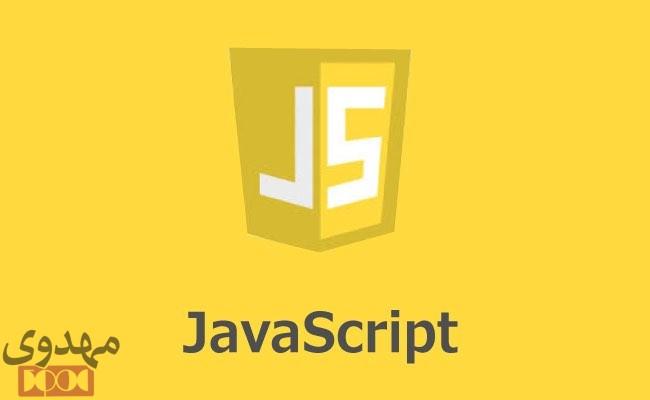 برنامه نویس JavaScript