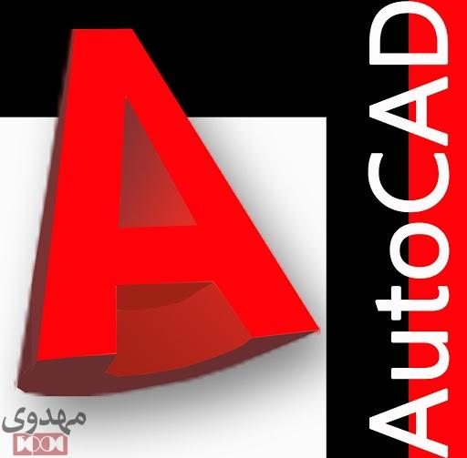 کارور AUTO CAD