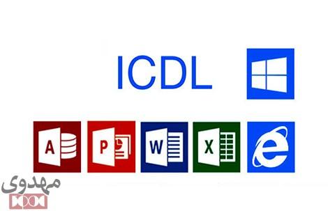 کاربر ICDL
