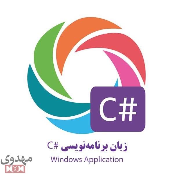 برنامه-نویسی-Windows-Application-C