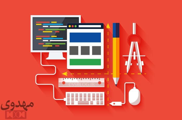 طراحی مقدماتی صفحات وب