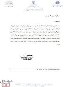 ابلاغ هیات نظارت استان البرز