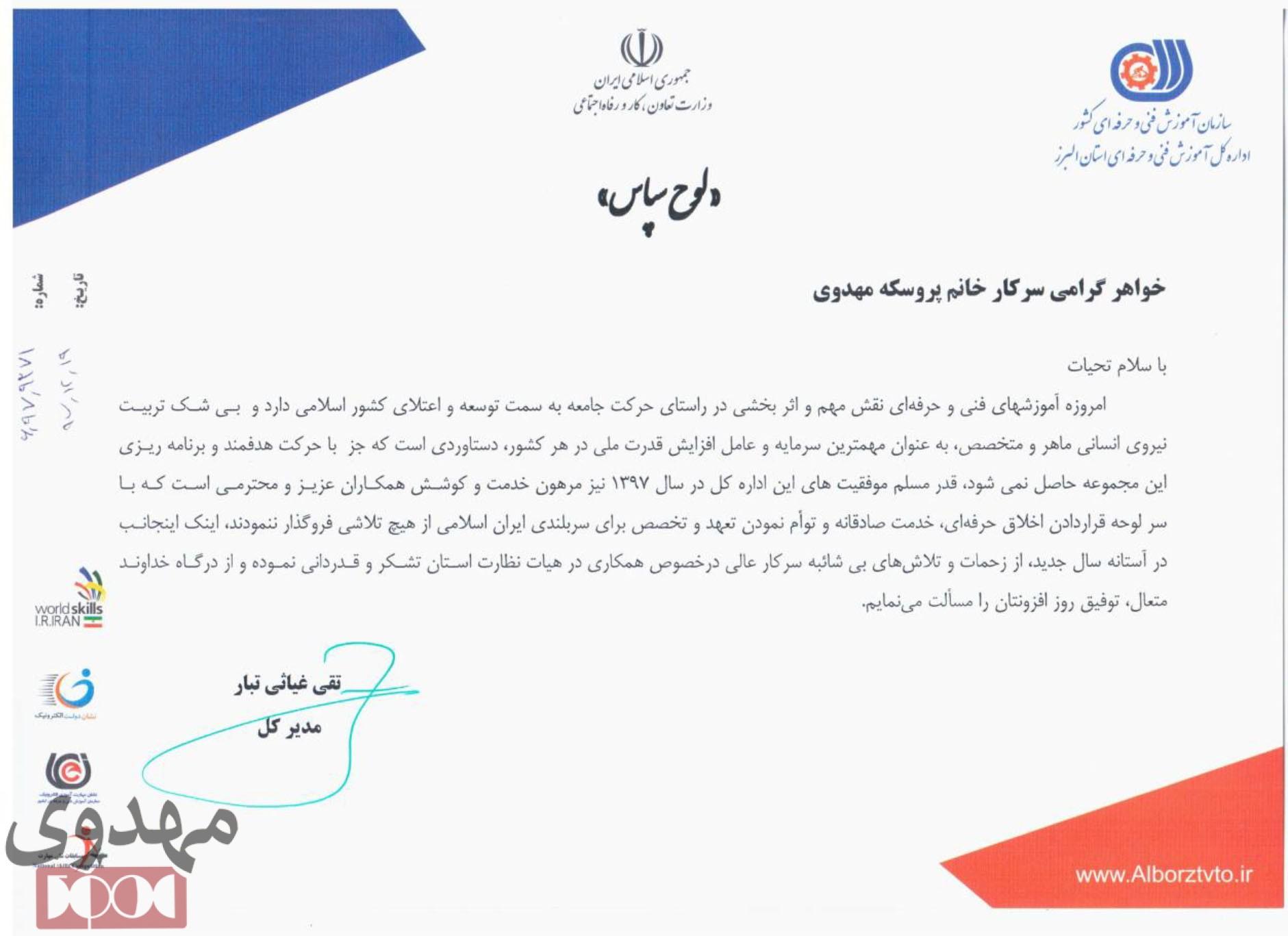 مدیرکل آموزش فنی و حرفه ای استان البرز